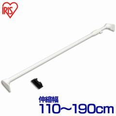 つっぱり棒 伸縮棒 幅110〜190cm/耐荷重55〜23kg 超強力伸縮棒 H-UPJ-190 ホワイト 突っ張り棒 ランド