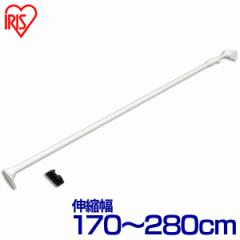 つっぱり棒 伸縮棒 幅170〜280cm/耐荷重45〜10kg 超強力伸縮棒 H-UPJ-280 ホワイト 突っ張り棒 ランド