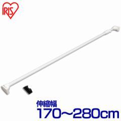 つっぱり棒 伸縮棒 幅170〜280cm/耐荷重50〜12kg 極太強力伸縮棒 H-GBJ-280 ホワイト 突っ張り棒 ラン