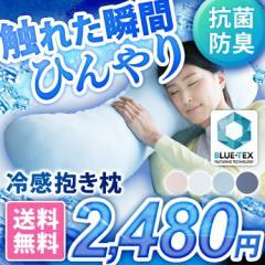 枕 抱き枕 クール 抗菌 防臭 接触冷感 クール抱き枕 ひんやり 冷たい冷感 夏 寝具 送料無料 清潔 おすすめ 暑さ対策