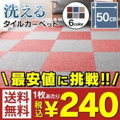 ★20枚単位で販売★タイルカーペット 50×50 IPS07 送料無料 ラグ カーペット タイルマット ジョイ