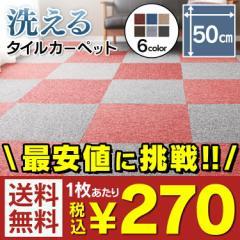【10枚単位で販売】タイルカーペット 50×50 ラグ カーペット ラグマット マット タイルマット おしゃれ 送料無料