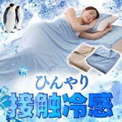 タオルケット タオル ケット ダブル QMAX0.5 冷感 ひんやり おすすめ 接触冷感やわらかパイルケット リバーシブル クール 夏物 夏 夏用