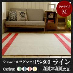 送料無料 【カーペット ラグ】シェニール織 デザインラインラグマット 200×200cm (TOS)【デザ
