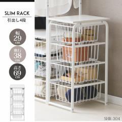 ラック スチール スリム スリムラック SHR-304 送料無料 キッチンラック キッチン 収納 棚 隙間収