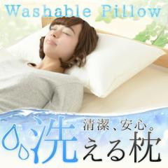 枕 まくら マクラ 洗える 布団 寝具 ベッド 人気 おすすめ 安い 洗えるウォッシャブル枕 アイボリー  枕 43×63cm 清潔 枕洗える 枕清潔