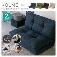 3WAY折り畳みソファーベッド コルメ KOLME セミダブル CG-4A-90-FAB 送料無料 フロアチェア 座椅子 カ