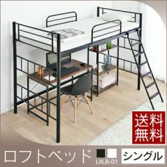 ベッド シングル ロフトベッド LXLB-01 送料無料 シングルベッド パイプベッド ブラック ホワイト 子供部屋 一人暮らし 新生活