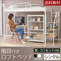 ベッド シングル ロフトベッド 階段 宮付 コンセント付き 階段ベッド LXELB-01 送料無料 シングル コンセント 新生活 ブラック ホワイト