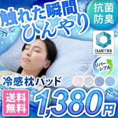 枕パッド 枕パッド ひんやり 枕 枕カバー おすすめ 2枚組 人気 安い ベッド 布団 軽寝具 洗える 吸放湿 丸洗い 接触冷感 抗菌防臭 やわら