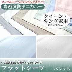 【送料無料】【TD】【B】日本製 高密度防ダニフラットシーツ パレット クイーン・キング兼用 2