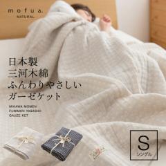 ガーゼケット 綿100% 日本製 三河木綿 シングル 夏  送料無料 ふんわりやさしい マルチケット タ