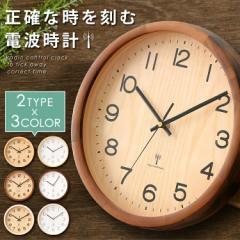 時計 クロック 電波時計 掛け時計 かけ時計 天然木掛け時計 29cm 32cm 電波掛け時計 木目 木枠 シンプル リビング 子供部屋