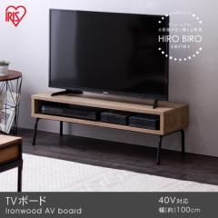 テレビ台 安い テレビ 32型 40型 一人暮らし 新生活 ワンルーム おしゃれ 人気 おすすめ シンプル テレビボード テレビラック TV台 アイ