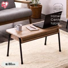 テーブル 安い 新生活 ワンルーム ひとり暮らし おしゃれ 木目 木目調 小さめ センターテーブル アイアンウッド ブラック アッシュブラウ