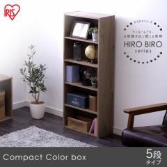 コンパクトCBボックス アッシュブラウン CX-5U 本棚 ブック スリム 収納 新生活 コンパクト シリーズ おしゃれ 4967576469395 アイリスオ