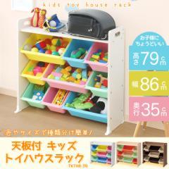 おもちゃ 収納 天板付き トイハウスラック 送料無料 おもちゃ箱 収納ラック おもちゃ収納 キッズ 子供 知育玩具 お片付け