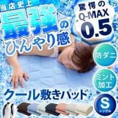 敷きパッド シングル クール 接触冷感 QMAX0.5 敷パッド S 夏 涼しい ひんやり ひんやりグッズ 冷たい 敷きパット 超強力 寝具 ベッド お