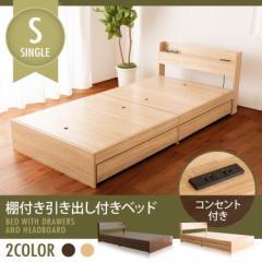 ベッド シングル ベット 収納付き 収納 棚付き 棚付き引出付きベッド シングルサイズ  送料無料 ベッド 棚付 引出し付 引き出し付 布団