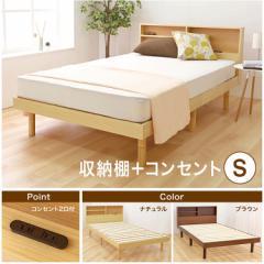 ベッド シングル 収納付き 収納 すのこベッド シングルサイズ 安い 人気 おすすめ 収納棚付きすのこベッド SKSB-S ベット ベッドフレーム