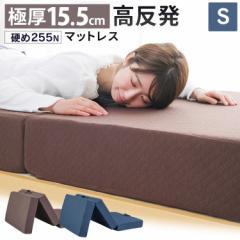 マットレス シングル 高反発 厚さ15cm 極厚 三つ折り 洗える かため 硬め 高反発ウレタンマットレス 3つ折り シングルマットレス ベッド
