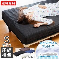 ベッド マットレス シングル 脚付きマットレス S 脚付き 安い 人気 シングルサイズ おすすめ ベット 脚付きベッド シングルベッド マット