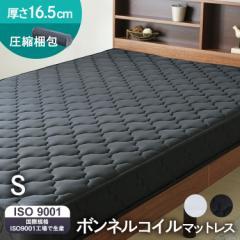 マットレス シングル コイル ベッド 厚め 厚い 安い ボンネルコイル コイルマットレス 寝具 圧縮ロールボンネルコイルマットレス シング