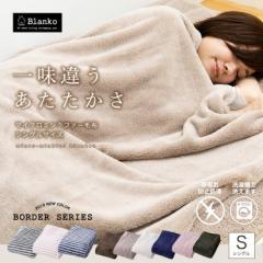 毛布 掛け布団 シングル 暖かい 温かい 冬 秋 秋用 冬用 掛け毛布 布団 寝具 冬物 冬物寝具 安い 人気 おすすめ かわいい 可愛い オシャ