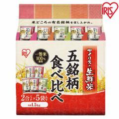 生鮮米 2合5種食べ比べセット お米 一等米 低温製法 小袋パック 食べくらべ 300g×5袋 ゆめぴりか令和2年産
