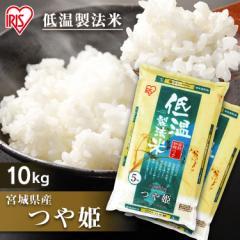 つや姫 10kg 宮城県産つや姫 10kg(5kg×2袋) こめ 10キロ 低温製法米 生鮮米 密封新鮮パック 令和2年産 一等米100% 10キロ ご飯 ごはん