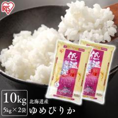 ゆめぴりか 10kg 北海道産ゆめぴりか 10kg(5kg×2袋) 低温製法米 生鮮米 令和2年産 一等米100% 米 お米 こめ 10キロ ご飯 ごはん うるち
