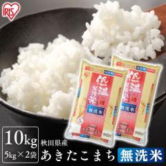 無洗米 あきたこまち 10kg 秋田県産あきたこまち 無洗米 10kg(5kg×2袋) 低温製法米 生鮮米 令和2年産 一等米100% 10キロ 米 お米 ご飯
