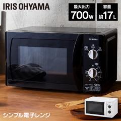 【500円オフクーポンあり】レンジ 電子レンジ アイリスオーヤマ 本体 17L IMB-T176 一人暮らし 新生活 単機能レンジ 安い おすすめ 調理