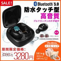 ワイヤレス イヤホン Bluetooth5.0 イヤホン 防水 超軽量片耳3.5g ブルートゥース イヤホン iphone/Androidイヤホン(充電箱ボックス)【送