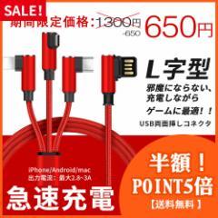 iPhoneケーブル【L字型断線しにくい】 3in1充電ケーブル Lightning / Micro USB / USB Type-C 3in1 急速USBケーブル 一本三役 2.8A~3A 1.