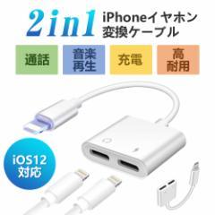 【送料無料】iPhone XS 変換アダプタ イヤホン 充電しながら iPhone XS Max 変換ケーブル iPhone X イヤホン変換ケーブル iPhone 8 イヤ