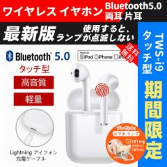 【最新版 使用すると、ランプが点滅しない】 ワイヤレス イヤホン Bluetooth5.0 両耳 片耳 充電ケース付 高音質 タッチ型 マイク内蔵 iph