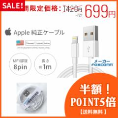 iPhoneケーブル【送料無料】iphone 8pin Apple 純正ケーブル iPhone ケーブル 急速充電・スピードデータ転送 ライトニング appleケーブル