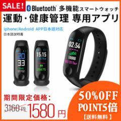 スマートウォッチ IP67防水 多機能 腕時計型 心拍計 血圧計 健康管理 活動量計 消費カロリー【送料無料】