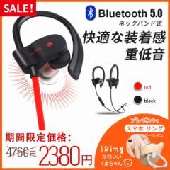 Bluetooth5.0イヤホン ワイヤレスイヤホン iPhone/アンドロイド対応 ブルートゥー 両耳 USB充電 高音質 重低音 選べる2色【送料無料】ワ