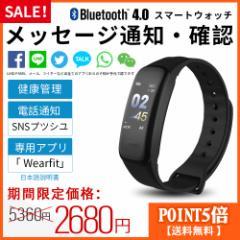 スマートウォッチ  【着信 LINE】 iPhone アンドロイド  対応  腕時計 心拍 歩数計 【送料無料】スマートウオッチ iphone/android 日本語