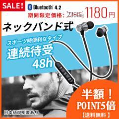 ワイヤレス イヤホン bluetooth4.2 高音質 両耳 音量の調節が可能 iPhoneX/8/7/6 Xperia Android 軽量 ステレオ マグネット搭載【送料無