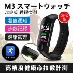 スマートウォッチ  最小75mm/最大120mm  多機能 健康管理 腕時計型 心拍計 血圧計 活動量計 消費カロリー【送料無料】スマートウオッチ i