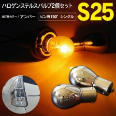 S25 シングル球 ピン角150°クロームバルブ  ハロゲン ステルスバルブ アンバー 2個セット ステル