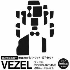 新型 現行 ヴェゼル VEZEL RV3 RV4 RV5 RV6 R03.04〜ラバーマット ラバードアポケットマット カラー 夜光色 17ピース ゴムゴムマット イ