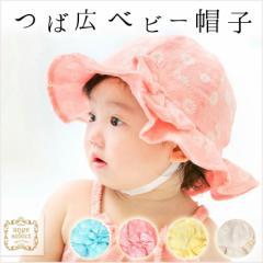 つば広 帽子 キッズ ベビー UV 対策 コットン 綿 ハット 通気