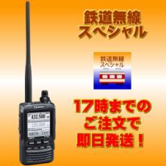 アマチュア無線 FT2D 八重洲無線 鉄道無線メモリーバージョン デュアルバンドデジタル トランシーバー