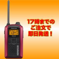 トランシーバー UBZ-LP20RD レッド ケンウッド 特定小電力トランシーバー(インカム)
