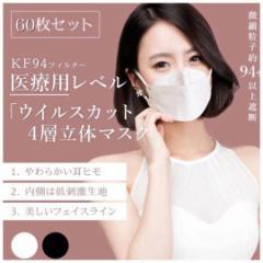KF94 マスク 60枚セット 【定価¥6300円→¥3180円】即納 個梱包 立体構造 4層構造 フィット 360℃保護 無地 白 黒 ホワイト ブラック K