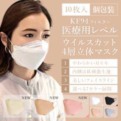 【即納】KF94 マスク 10枚 不織布 立体マスク 3D 柳葉型 個包装  PM2.5 花粉 レギュラー ふつう 男女兼用 ワイヤー 飛沫防止 口紅付きに